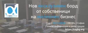 Нов борд от сoбственици и управители на милионен бизнес в София @ Предстои обявяване | София | Област София | България